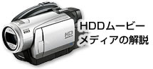 HDDレコーダ・HDDムービー製品の例